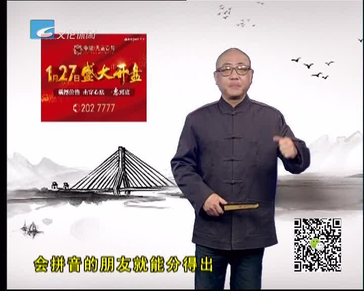 【丽水万事通】2019.02.02