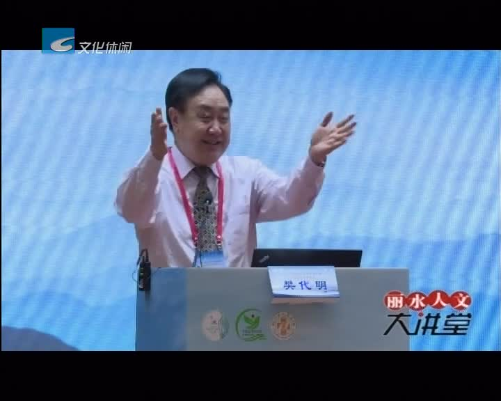【丽水人文大讲堂】医养结合 防癌抗癌(二)