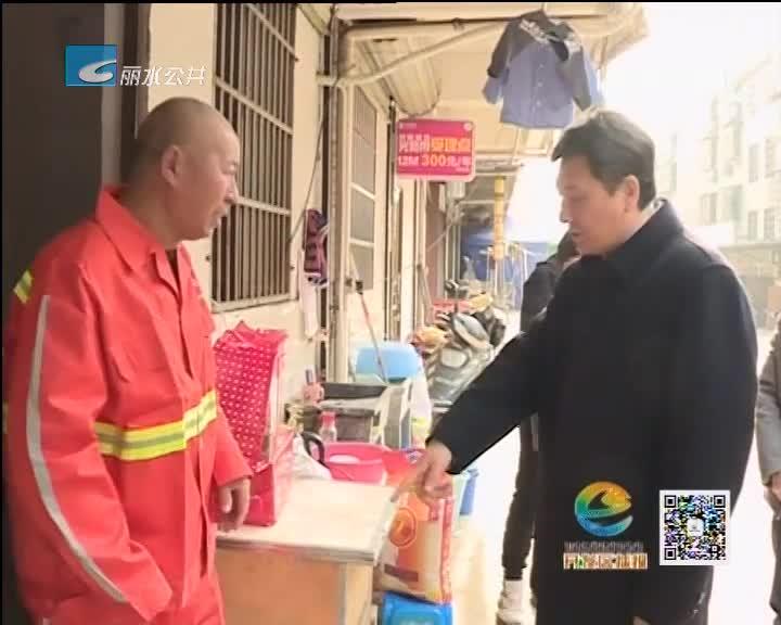 新春来临 刘志伟走访慰问农村困难党员群众及环卫工人