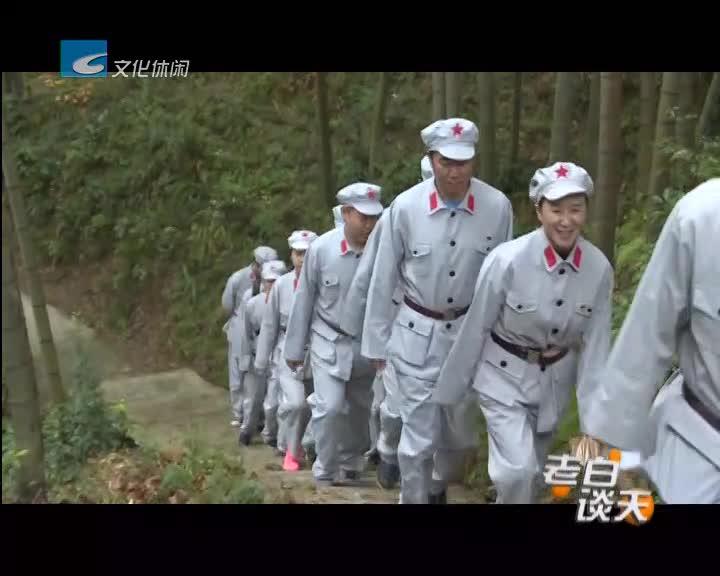 《革命老区 今日新貌》之青田万山