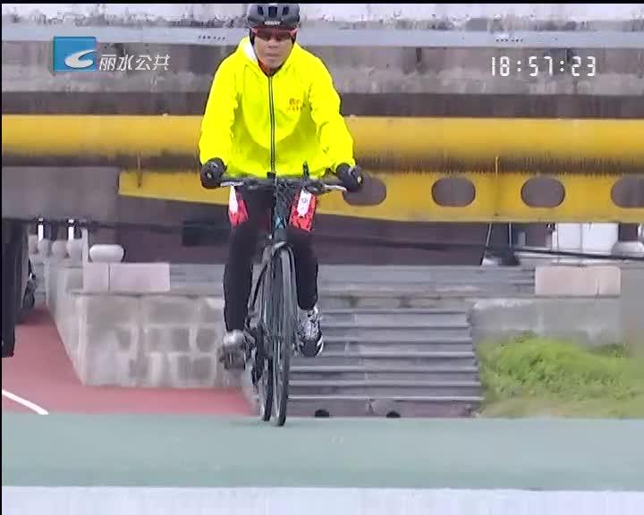 【运动达人】骑行达人周建祖:坚持运动50年 骑行25万公里