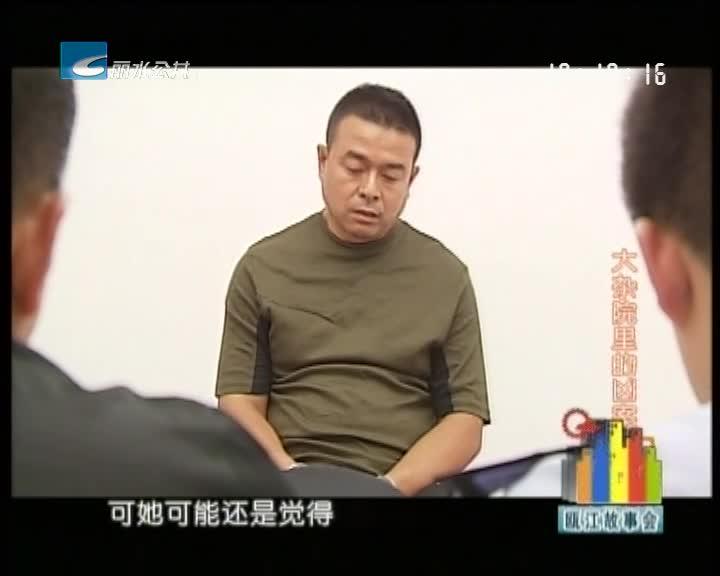 【瓯江故事会】大杂院里的凶案
