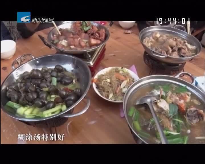 《我们的节日 春节》:主播寻年味:打黄粿 吃百家宴 赏月山村晚