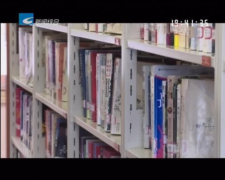 《我们的节日 春节》:图书馆不放假 让春节更有书香味