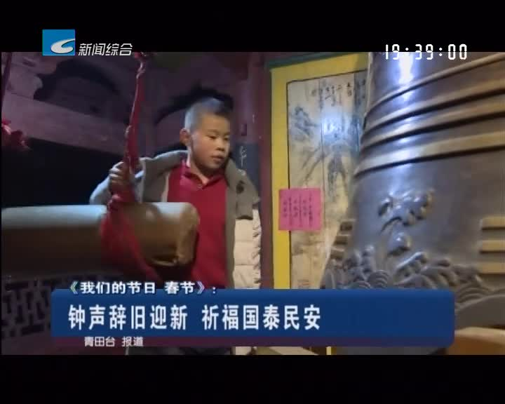 《我们的节日 春节》: 钟声辞旧迎新 祈福国泰民安
