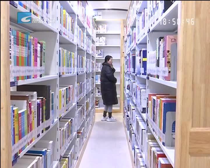 【书香丽水】莲都图书馆解锁不一样的读书体验