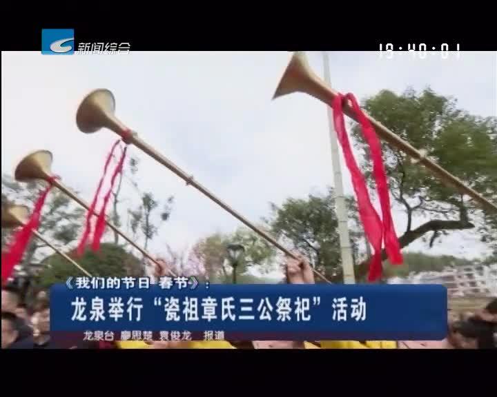 """我的节日·春节:龙泉举行""""瓷祖章氏三公祭祀""""活动"""