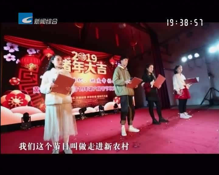 """新春走基层:村晚大""""民星"""":青春力量 让乡村春晚更时尚"""