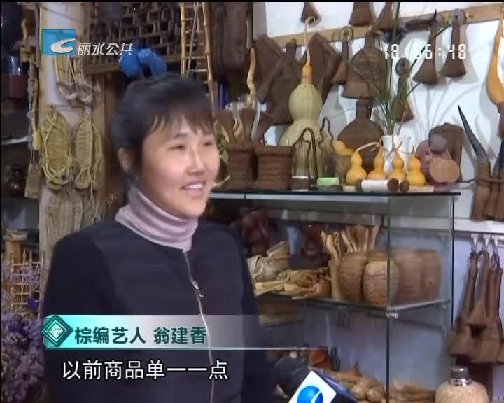 """[奇思妙想创业记]70后棕编艺人夫妇:传统棕制品做出新""""腔调"""""""