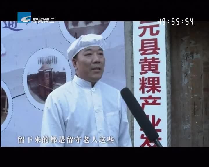 """奔跑2019:吴祥宝:深耕农特产品加工 推动庆元黄�@""""走出去"""""""