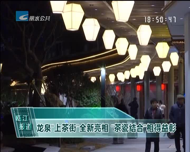 """龙泉""""上茶街""""全新亮相 """"茶瓷结合""""相得益彰"""
