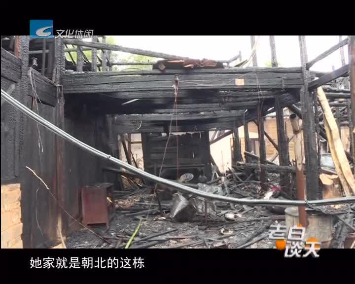 电表起火 一夜烧了七户人家