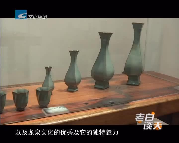 春节假期 龙泉哥窑黑胎青瓷特展迎来参展高峰