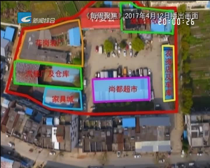 【每周聚焦】龙泉市:八都二村的违建场地如今成了大广场