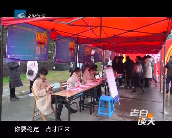 遂昌:返乡求职者增多 技术岗招工难