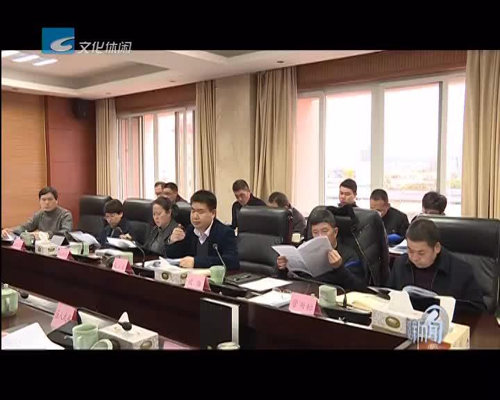 莲都区政府召开第29次常务会议