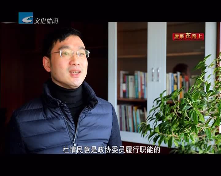 履职在路上 政协委员王兆玮:凝心聚力谋发展 尽心尽力献良策