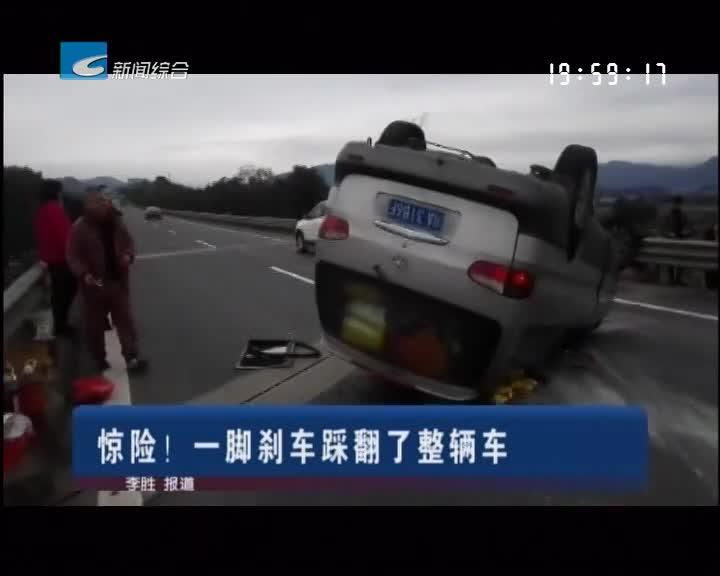 惊险!一脚刹车踩翻了整辆车