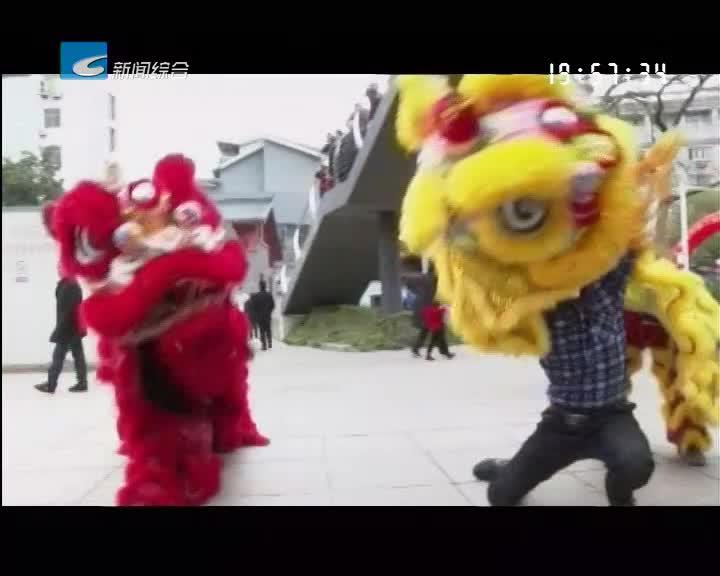 正月里来闹新春 全市各地年味浓