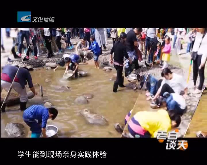 丽水五家基地入选首批浙江省中小学生研学基地