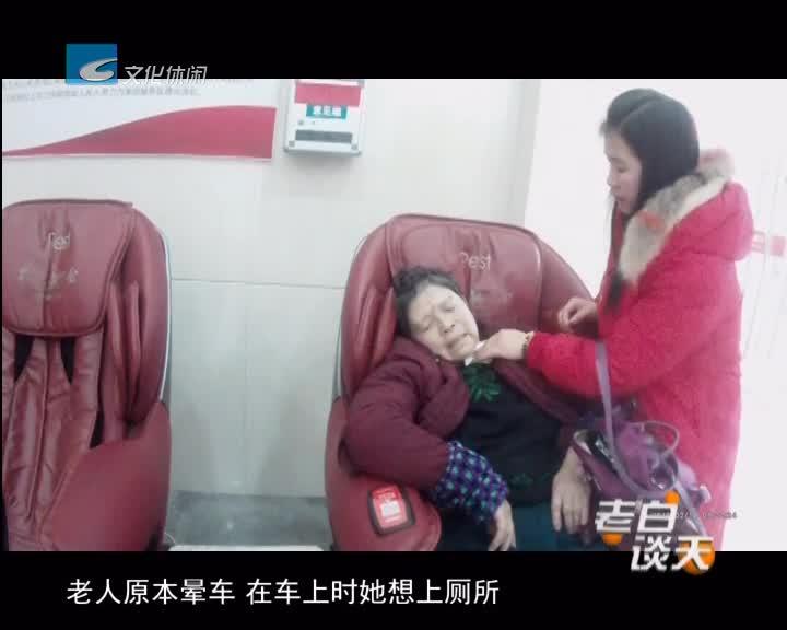 60岁老人服务区晕倒 众人合力救助脱险