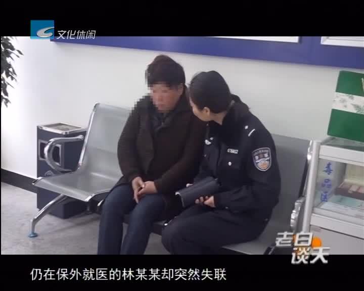 女子负案逃亡16年 警方真情劝其自首
