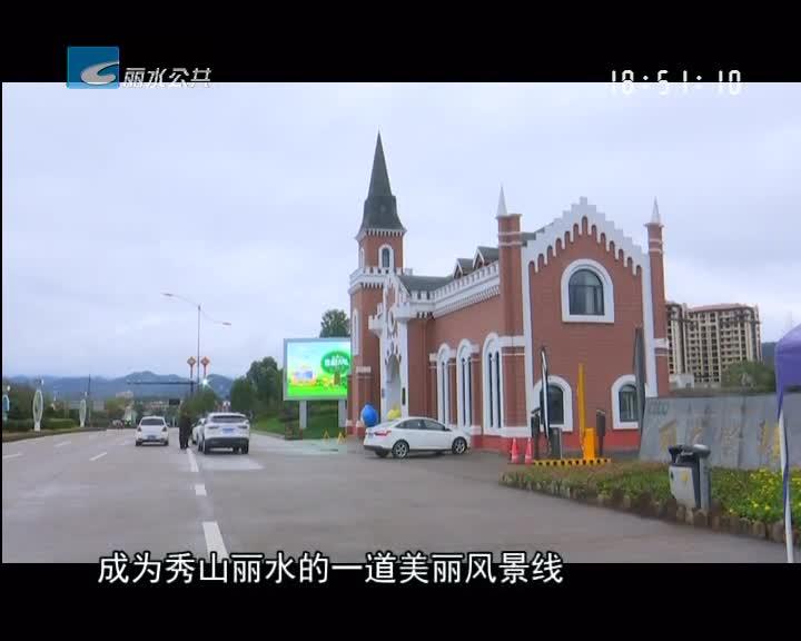 """浙江最美入城口评选 云和""""童话视窗""""荣居第一"""