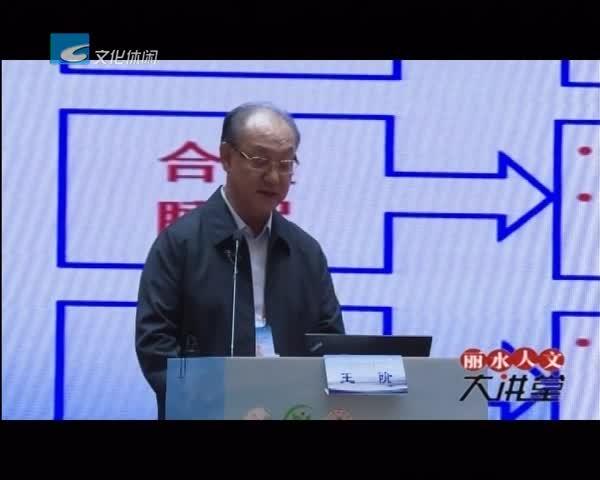 【丽水人文大讲堂】中医养生与冠心病防治(一)