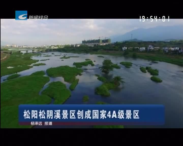 松阳松阴溪景区创成国家4A级景区