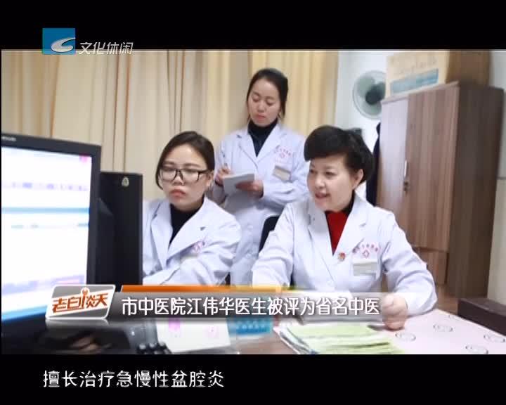 市中医院江伟华医生被评为省名中医