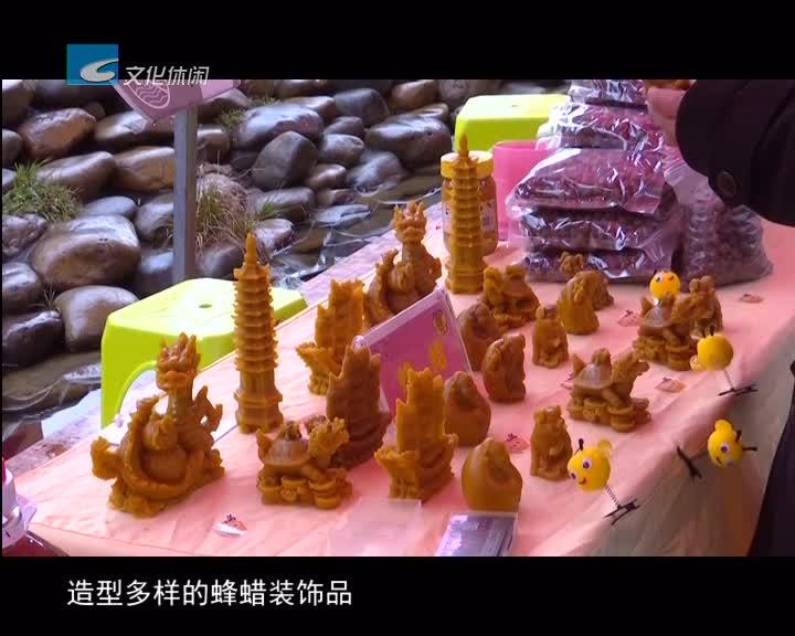 龙泉:生态精品农产品嘉年华 180余种农产品亮相