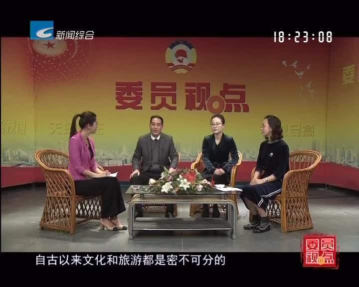 【委员视点】政协委员畅谈丽水文化旅游发展