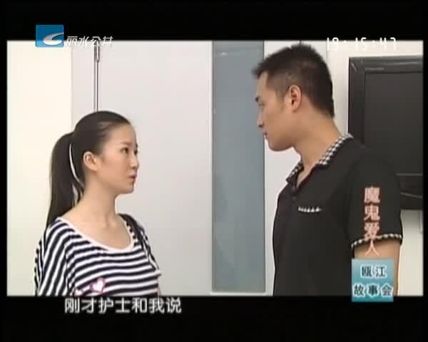 【瓯江故事会】魔鬼爱人
