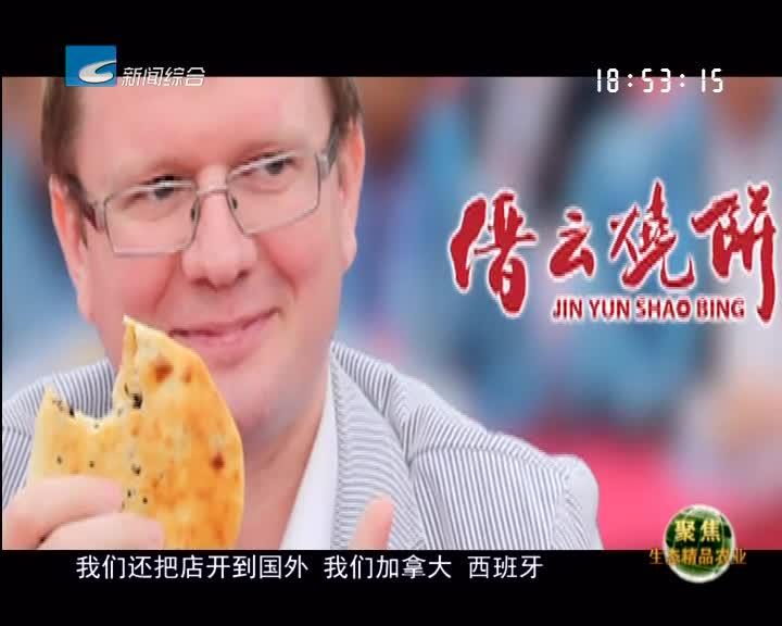 【聚焦生态精品农业】一个烧饼18亿