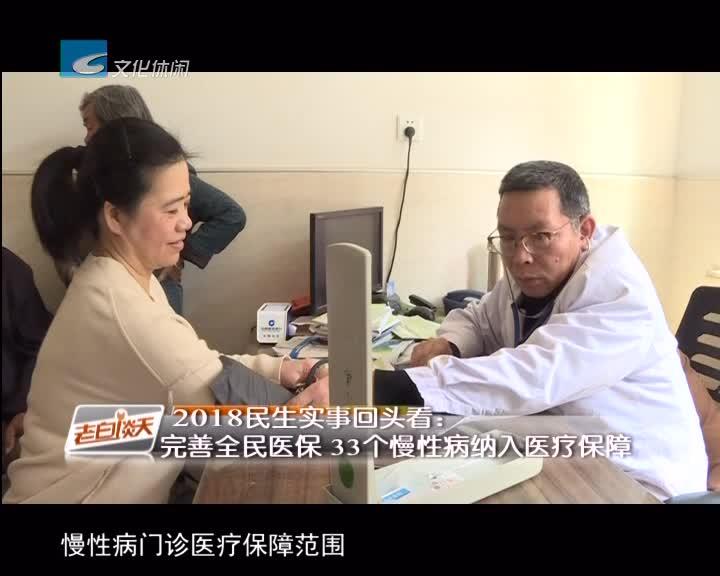 2018民生实事回头看:完善全民医保 33个慢性病纳入医疗保障