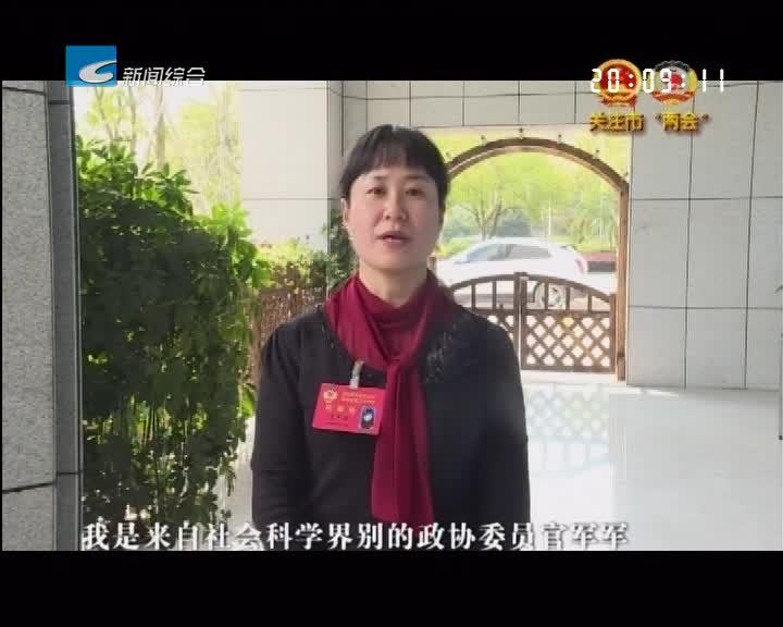 """委员手记:官军军:深化""""最多跑一次""""改革 实现部门间办事无障碍"""