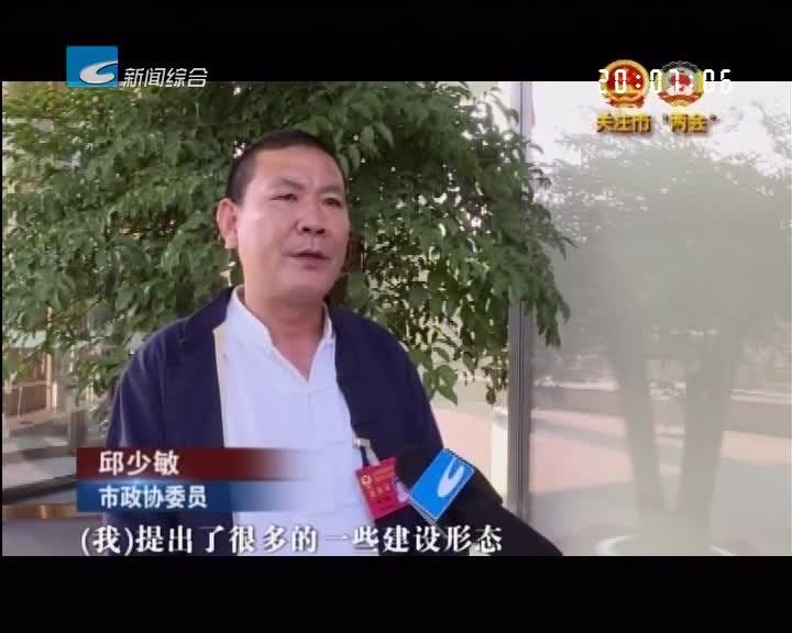 委员专访:邱少敏:推广农村现代夯土建筑 建设宜居宜业美好家园