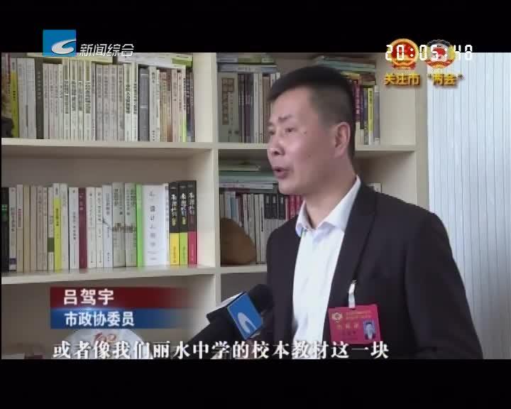 委员专访:吕驾宇:挖掘教材资源 助力城市营销