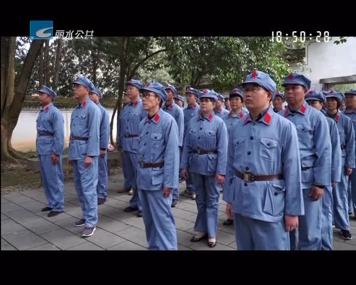 """传承""""浙西南革命精神"""" 红色古镇迎来游客高峰"""