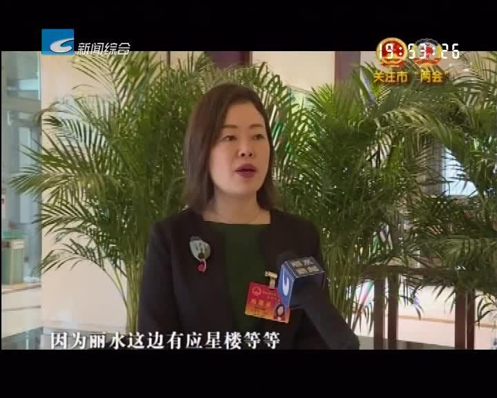 代表专访:陈雯雯:尽快启动处州孔庙重建工程 促进市区文旅发展