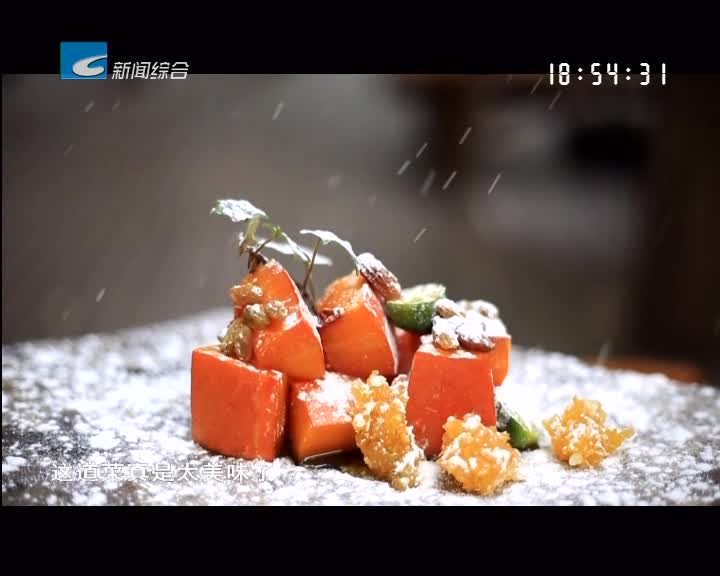 【寻味】素食 把春天烹制成美味的佳肴
