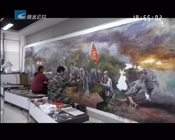 遂昌:本土画家创作8.5米长油画 向浙西南革命精神致敬