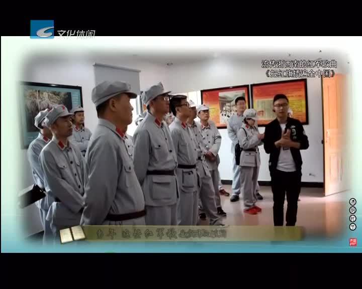 """弘扬践行""""浙西南革命精神"""":清明 我们又想起了您"""