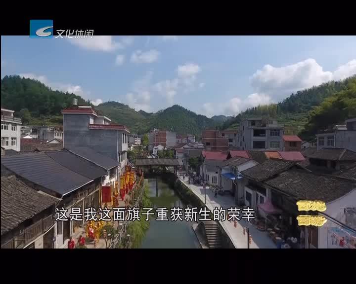 """【绿谷采风】丽水最北乡村的""""西游""""情"""