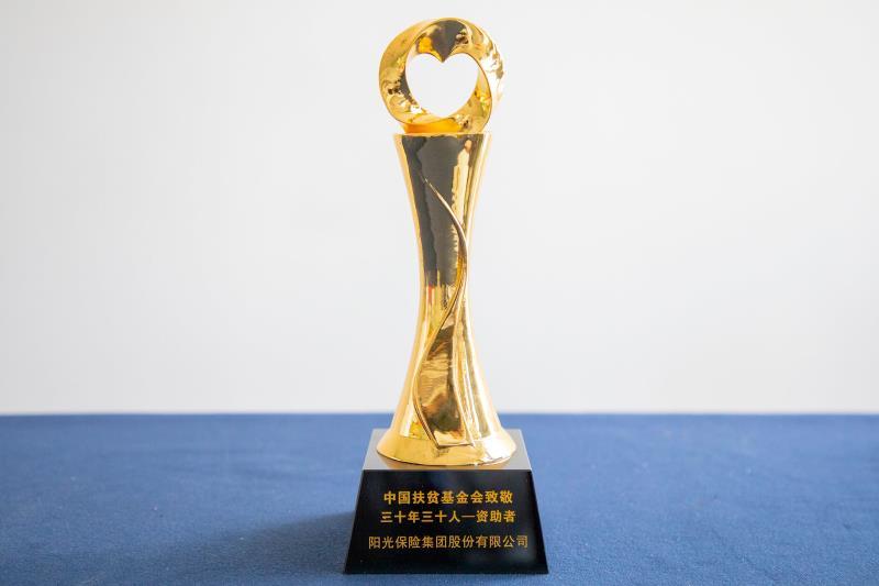 """阳光保险荣获中国扶贫基金会""""脱贫攻坚优秀合作单位""""表彰"""