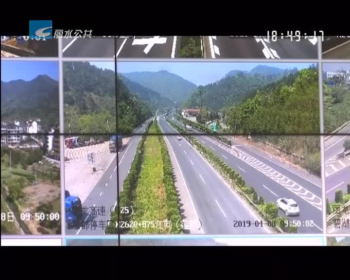【清明小长假】高速公路车流量达58万多辆次 创历年来新高