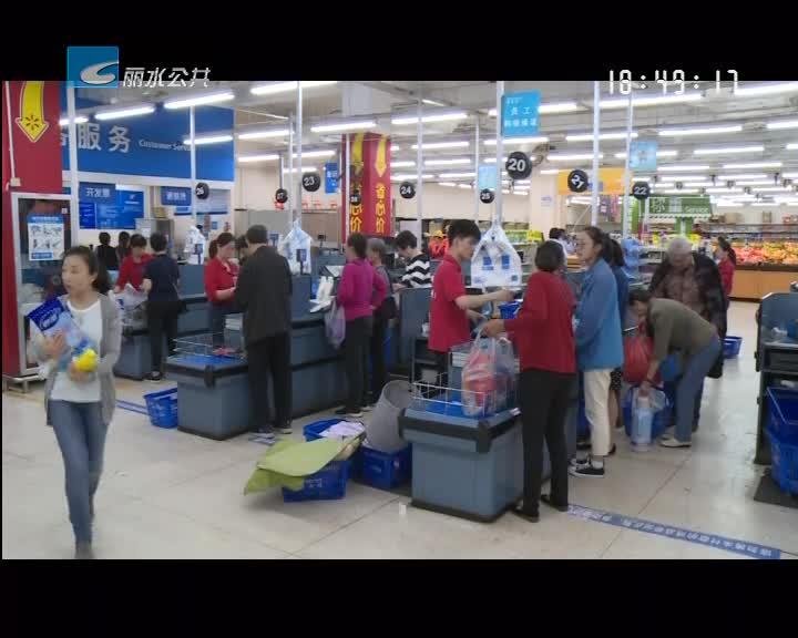 沃尔玛超市丽水店4月16日停业 今天开始可以办理退卡