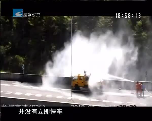 车辆高速发生自燃 交警反手给驾驶员点了赞