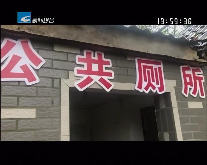 【每周聚焦】龙泉:公厕脏乱差 村民难