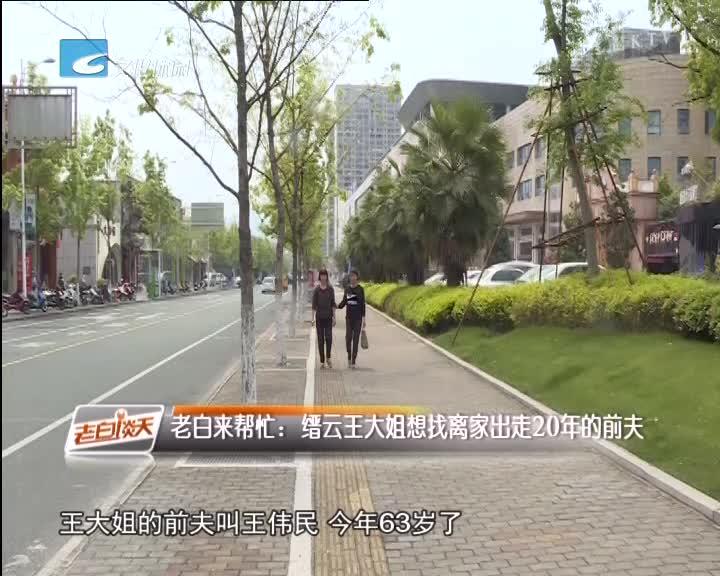 老白来帮忙:缙云王大姐想找离家出走20年的前夫